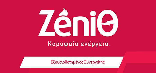 ΖενιΘ - Ενέργεια